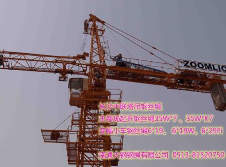 QTZ250(TC7030B)长沙中联塔式钢丝绳技术参数