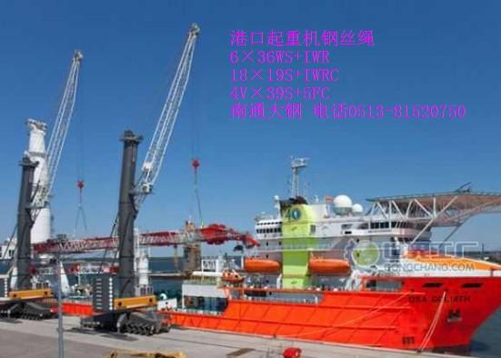 港口集装箱钢丝绳/港口起重机钢丝绳