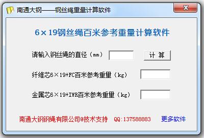 6×19+FC钢丝绳重量软件